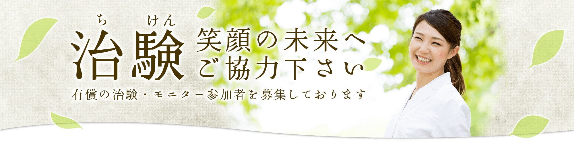 治験 アルバイト 福井